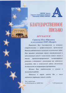 "ОАО ""Корпорация ВСМПО-Ависма"""