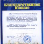 "ООО УК ""Уралхим"", ОАО ""Азот"""