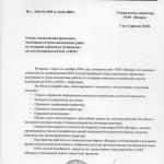 """ООО """"СоюзСпецПроект"""""""