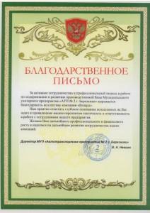МУП АТП-2 г.Березники