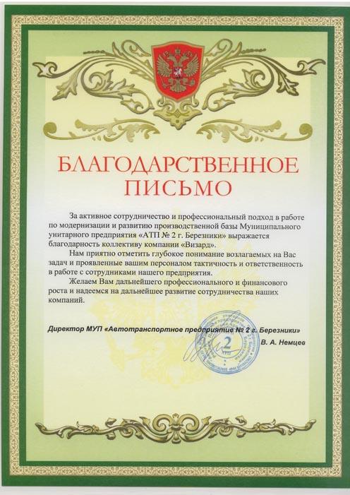 Монтаж системы видеонаблюдения МУП Автотранспортное предприятие №  МУП АТП 2 г Березники