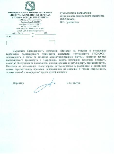 Центральная диспечерская служба г.Березники