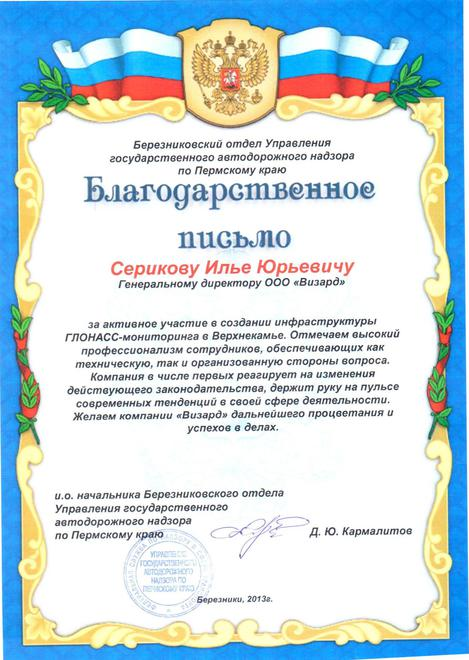 Березниковский отдел Управление государственного автодорожного надзора по Пермскому краю