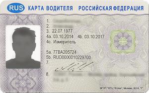 karta_voditelya