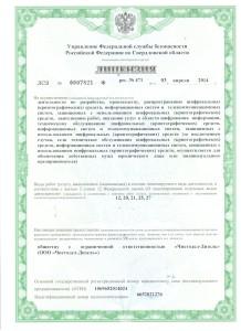 лицензия ФСБ 1